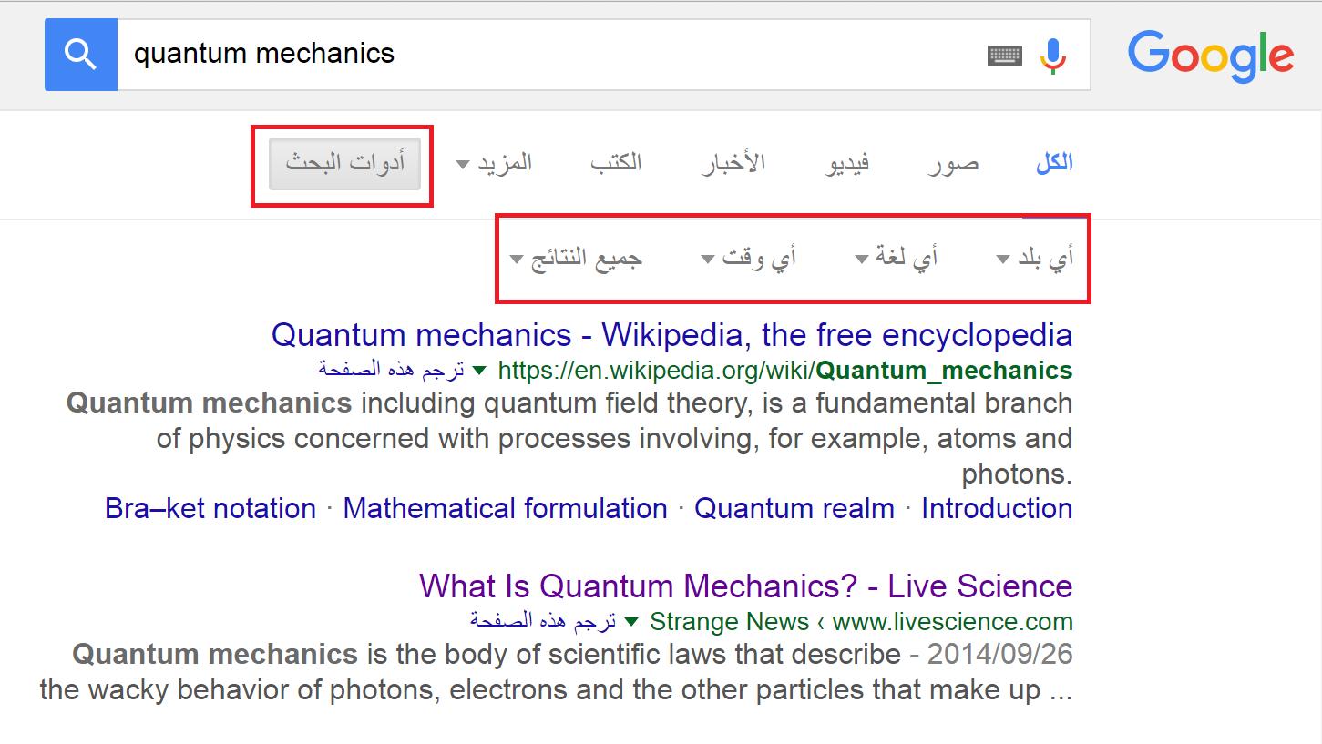 الاستفادة من جوجل في دراستك الجامعية