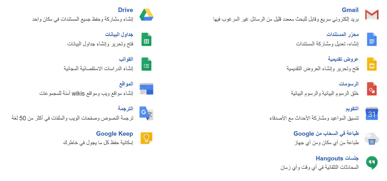 خدمات جوجل