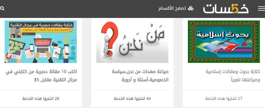 منصات عربية للعمل الحر