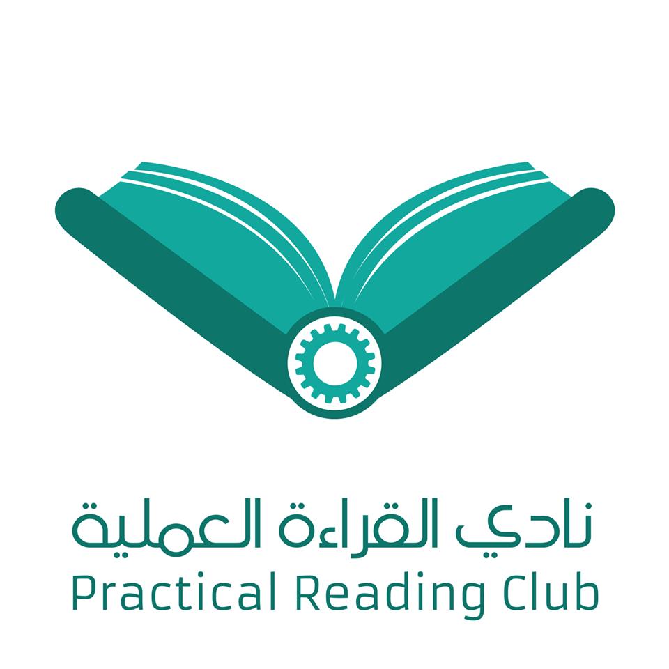 موقع نادي القراءة العملية